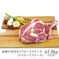 赤城牛骨付きリブロースステーキ(トマホークステーキ)約1.9kg(不定貫)【送料無料】