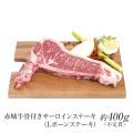 赤城牛骨付きサーロインステーキ(Lボーンステーキ)約400g(不定貫)【送料無料】