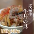 赤城牛 牛丼の具160g