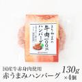 赤うまみハンバーグ(国産牛赤身肉使用)130g×4 赤城牛・赤城和牛・牛肉 ギフトのとりやま 内祝い ギフト 【送料無料】