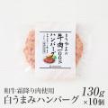 白うまみハンバーグ(和牛霜降り肉使用)130g×10 赤城牛・赤城和牛・牛肉 ギフトのとりやま 内祝い ギフト 【送料無料】