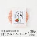白うまみハンバーグ(和牛霜降り肉使用)130g×6 赤城牛・赤城和牛・牛肉 ギフトのとりやま 内祝い ギフト 【送料無料】