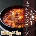 赤城牛 ユッケジャンスープ 500g