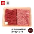 赤城牛赤身・霜降り食べ比べうす切り500g 【冷凍】 ギフト 内祝 [送料無料]