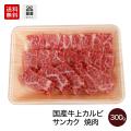 国産牛上カルビ希少部位(サンカク)焼肉手切り300g 【送料無料】 【冷凍】 ギフト 内祝