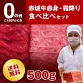 国産牛赤身・霜降り食べ比べうす切り500g
