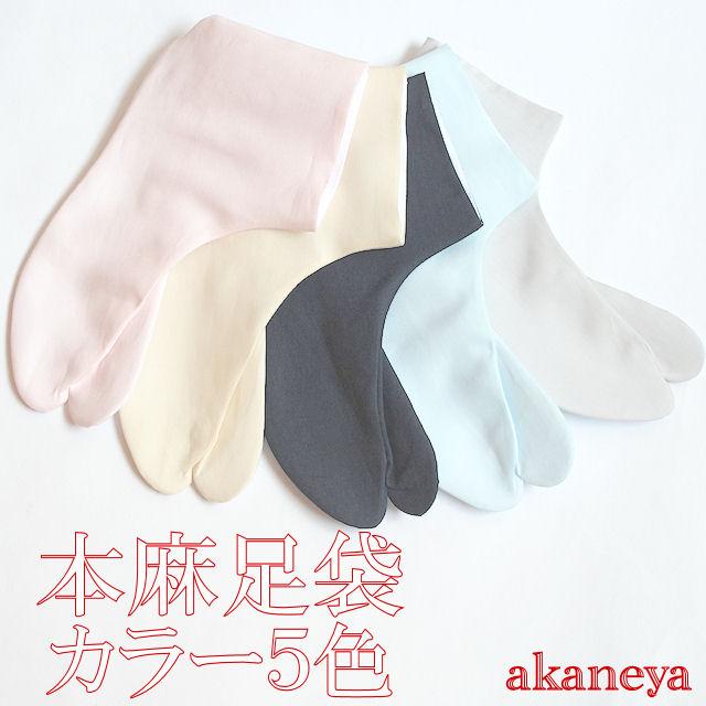 足袋 麻 カラー