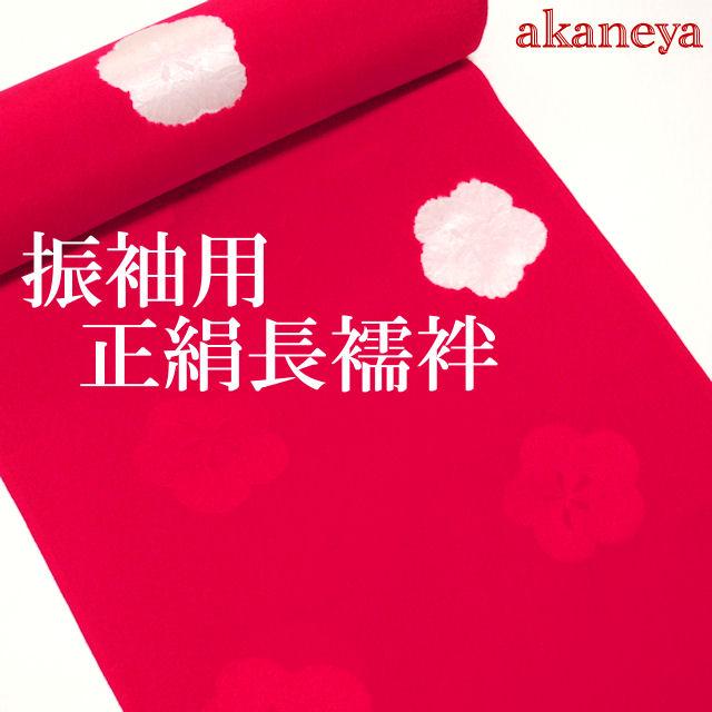長襦袢 正絹 絹100%