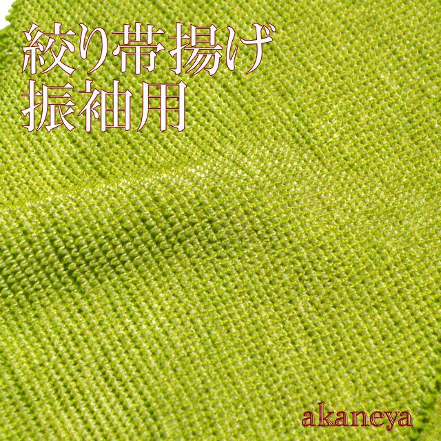 振袖用 絞り帯揚げ 鶸色