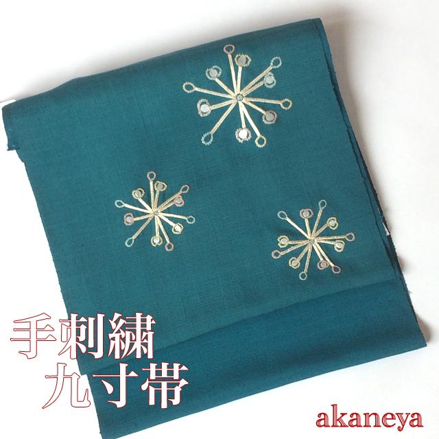 名古屋帯 九寸帯 手刺繍