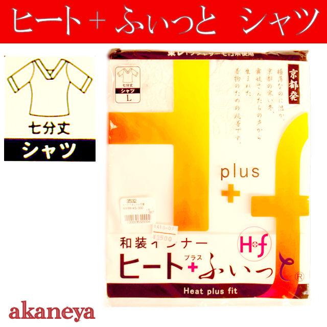 和装インナー ヒート+ふぃっと