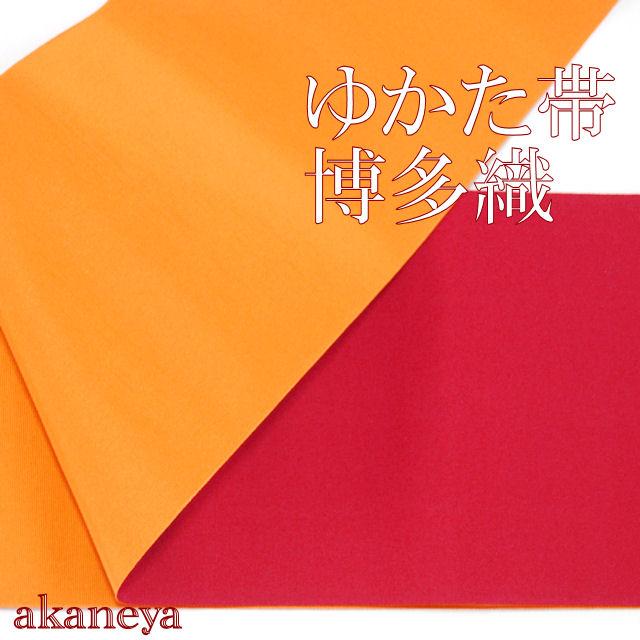 ゆかた帯 半巾帯 四寸帯 博多織