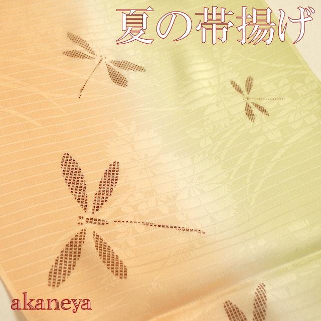 夏 帯揚げ 正絹 絽 緑とオレンジ
