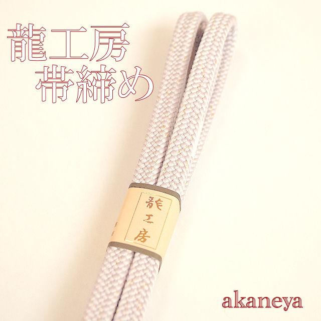 帯締め 〆 小紋 街着用 龍工房 1621-07