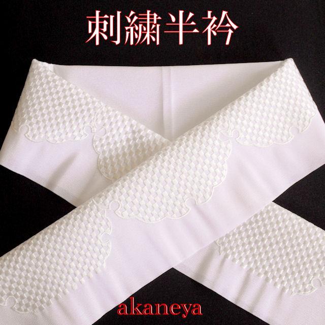 洗える 半襟 刺繍 白