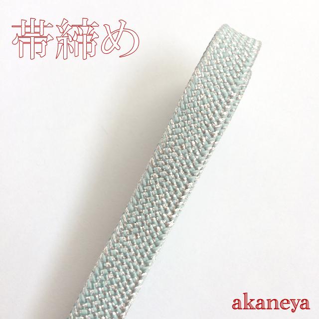 帯締め 〆 水色 銀