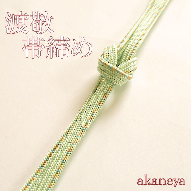 帯締め 〆 黄緑色 渡敬