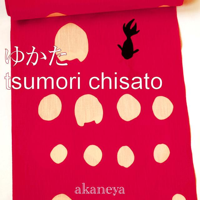 tsumori chisato 浴衣 ゆかた