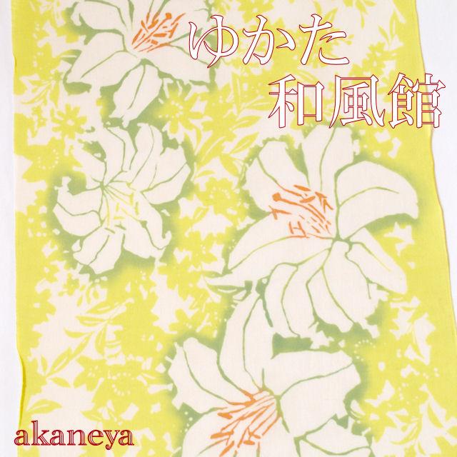 黄色の浴衣 日本製