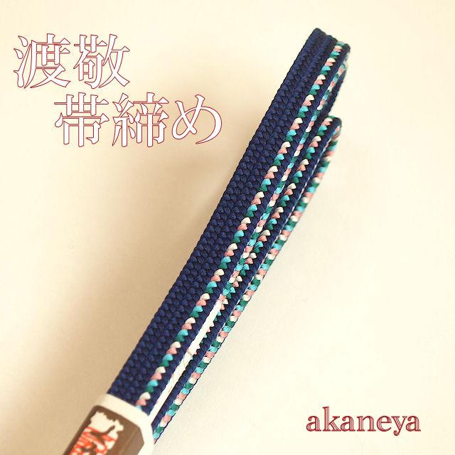 帯締め 明るい紺色 小紋・紬用 1935 送料がお得なクリックポスト可