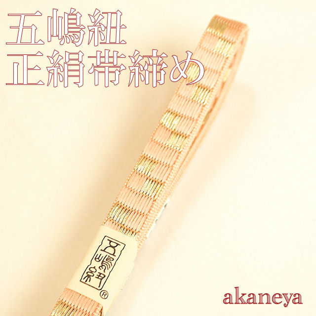 帯締め 〆 ピンク 訪問着 色無地用