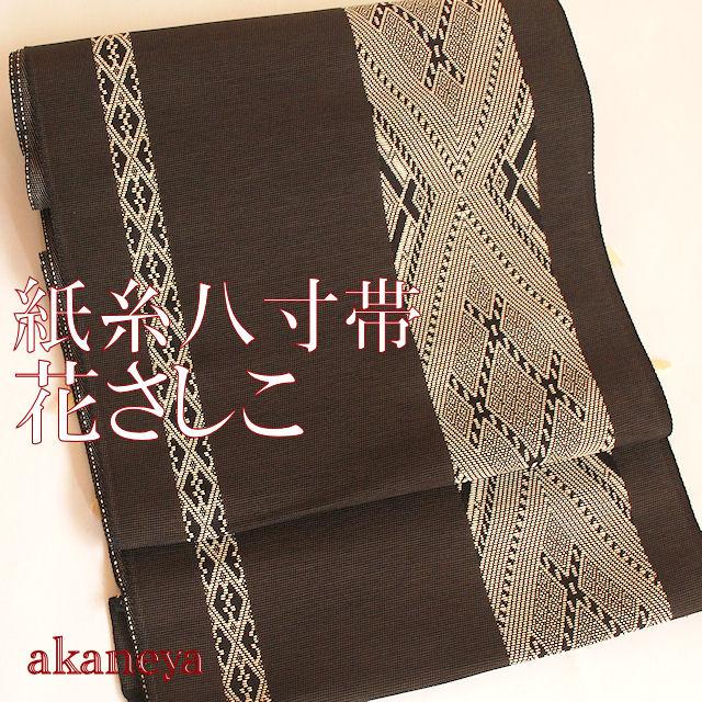 八寸帯 黒茶 宝来織