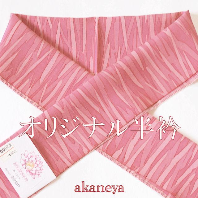 激安 半衿 洗える絹