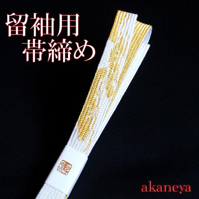 留袖用帯締め 白