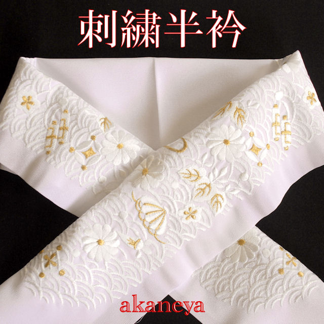 留袖 訪問着 礼装用 洗える 半襟  白