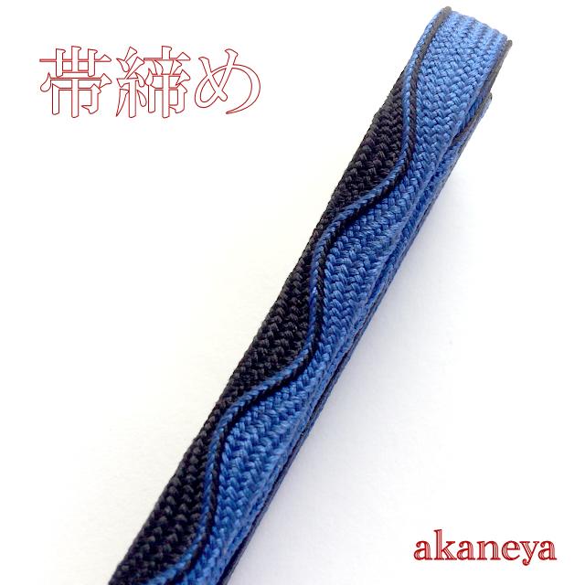 帯締め 〆 正絹 濃いブルー 黒