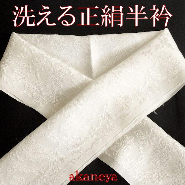 正絹洗える半衿 ウォッシャブル 白地