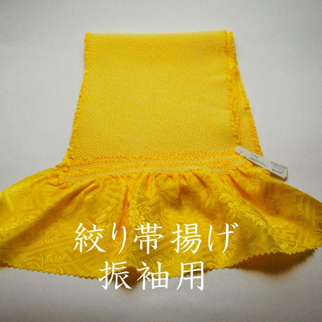 帯揚げ 振袖用 絞り