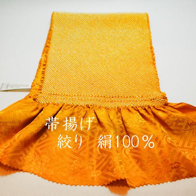 振袖用帯揚げ 絞り 黄色