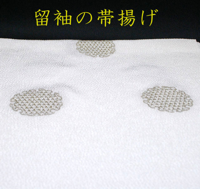 留袖用白い帯揚げ