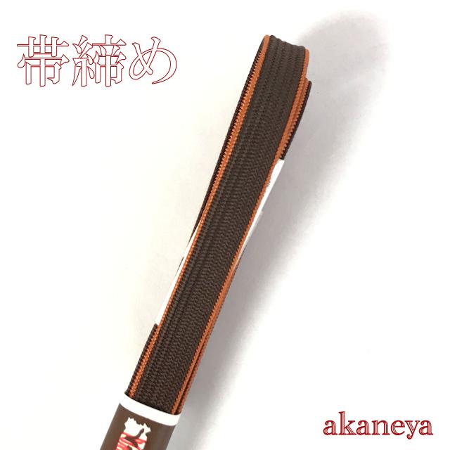 帯締め 〆 焦げ茶 黄赤