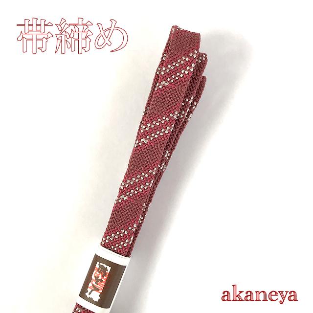 帯締め 〆 赤茶 小豆色 ピンク