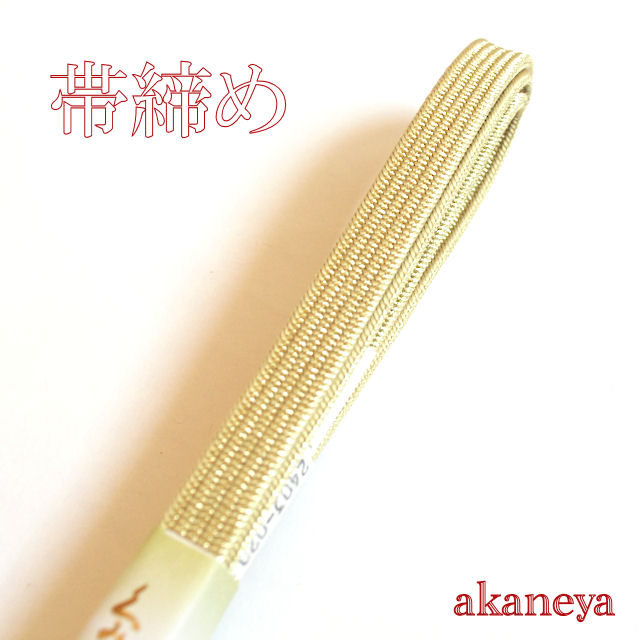 帯締め 〆 黄 金