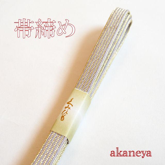 帯締め 〆 藤色 金