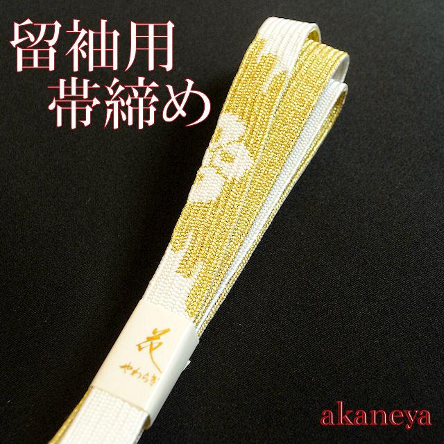 帯締め 〆 白 留袖用