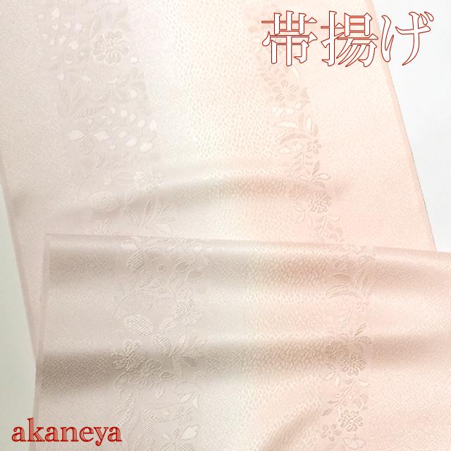 帯揚げ 正絹 唐織 薄色 ピンク系