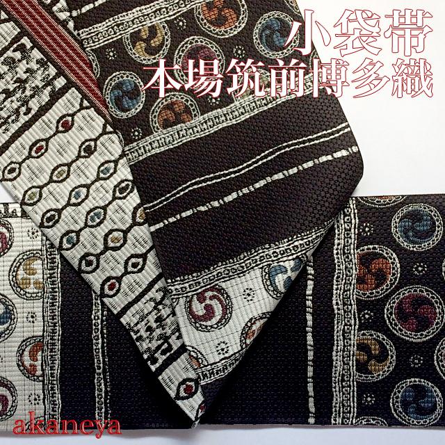 浴衣帯 半幅帯 四寸帯 小袋帯 博多織