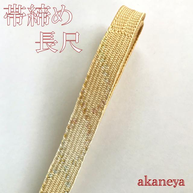 帯締め 〆 長尺
