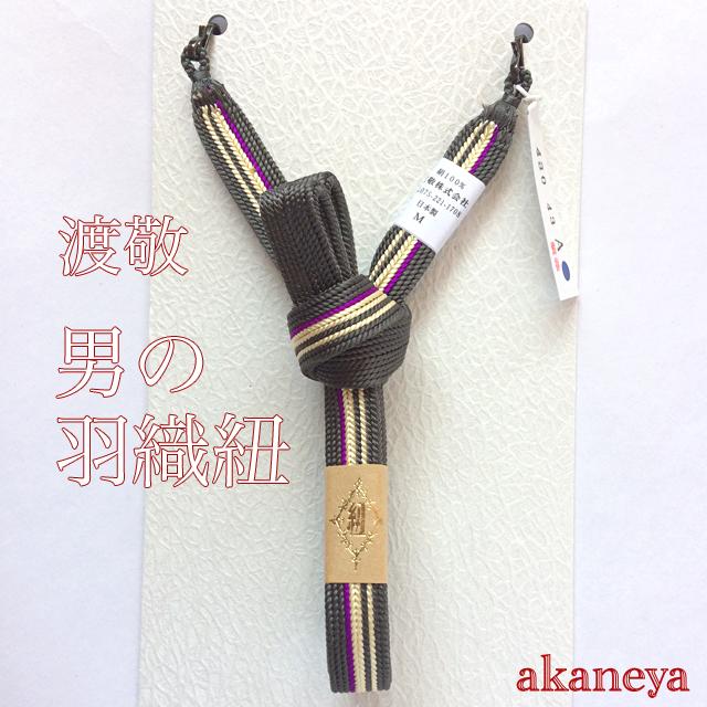 羽織紐 男性用
