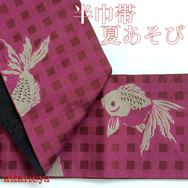 浴衣帯 半幅帯 ピンク 金魚