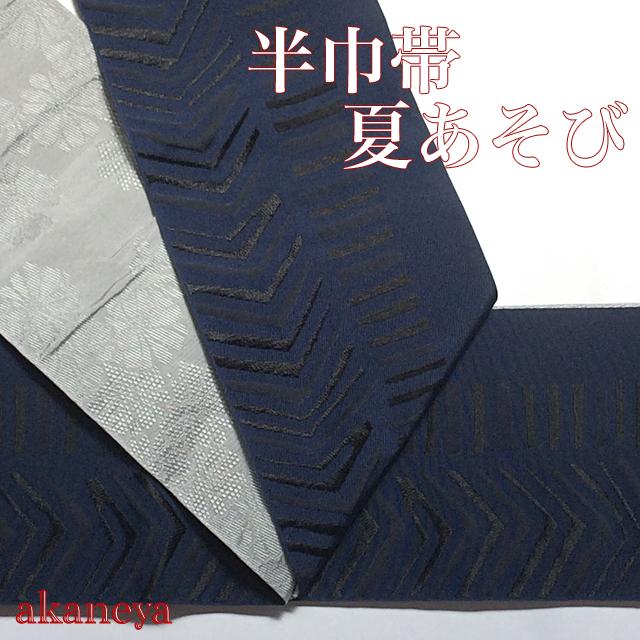 浴衣帯 半幅帯 ネイビー 紺 シルバー