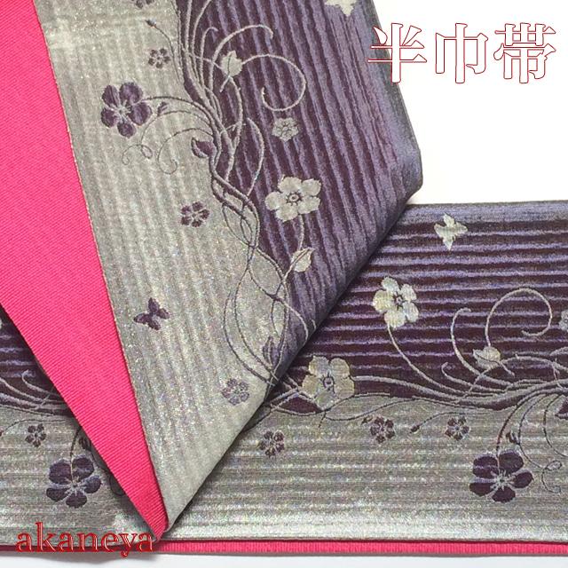 浴衣帯 半幅帯 紫 シルバー ピンク