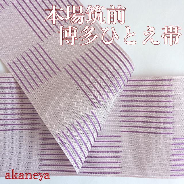 浴衣帯 半幅帯 四寸帯 単帯 博多織