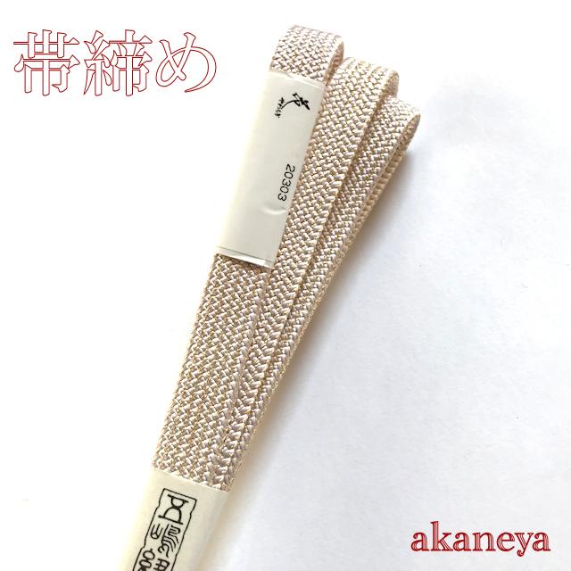 帯締め 〆 薄ピンク 金