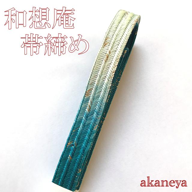 帯締め 〆 青緑 薄緑
