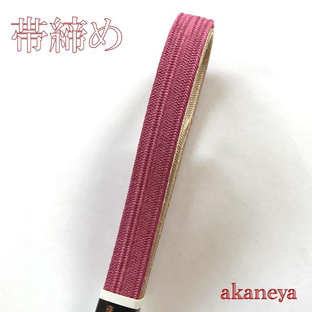 帯締め 〆 ベージュ ピンク
